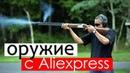 Оружие на Алиэкспресс от которого ты офигеешь