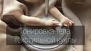 Мастер класс Тонировка тела текстильной куклы