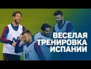 Веселая тренировка сборной Испании. Серхио Рамос, Де Хеа, Пике, Мората, Пепе Рейна. Россия - Испания