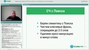 ELama Правила рекламы в РСЯ как получить больше конверсий от 21 06 18