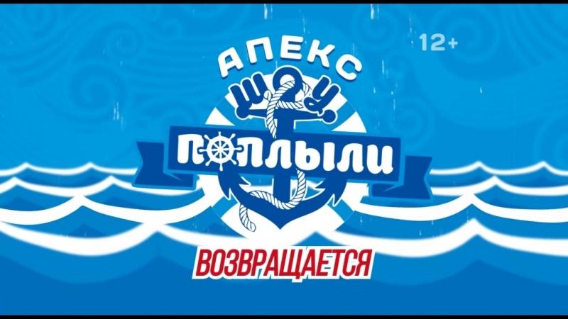 Апекс Шоу Поплыли 2018