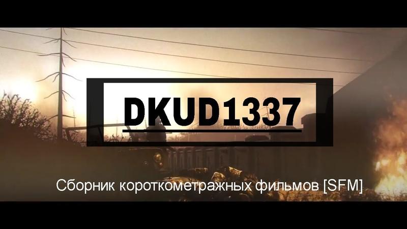 ☢Сборник короткометражных фильмов SFM от DKUD1337☢