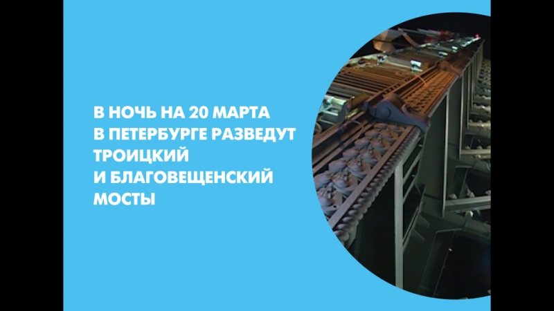 В ночь на 20 марта в Петербурге разведут Троицкий и Благовещенский мосты