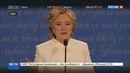 Новости на Россия 24 Во время дебатов Клинтон проболталась о ядерной кнопке Америки