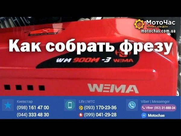Как собрать фрезу для мотоблока WEIMA WM900M-3