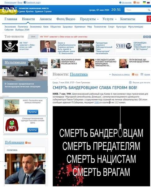8 мая 2014 года. Ежедневная Сводка. Малоросский фронт. (НОМП-ПБ)
