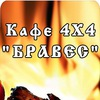 """ВНЕДОРОЖНОЕ КАФЕ """"БРАВЕС 4Х4"""""""