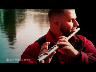 Игорь Музыка. «Прекрасное далеко» на флейте и панфлейте.