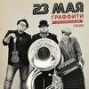 23/05 НОСОРОГОВ & Кo    Граффити
