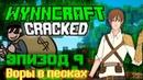 WynnCraft CRACKED 9 - Жулик, не воруй! Multiplayer Minecraft Server
