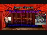 Вячеслав Цереня - видео сборник Добрый вечер! №071 (ВИА Лейся, песня)