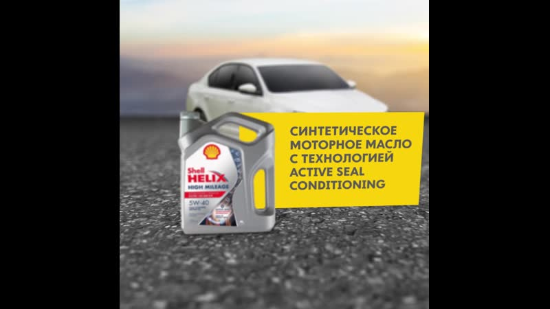 Shell Helix High Mileage 5W 40 с технологией Active Seal Conditioning