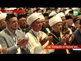 Съезд татарских религиозных деятелей собрал более 900 имамов со всей страны - ТНВ