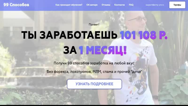 9 СПОСОБОВ КАК ЗАРАБОТАТЬ 101 108 РУБ