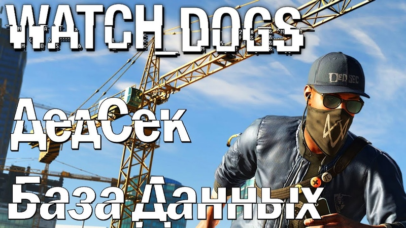Удаляемся из Базы Данных. Хакер из DedSec. Watch Dogs 2