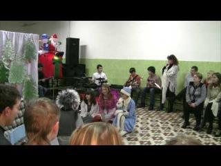 Новый Год 2013 (Лицей №1)|Музыка ВИА Енотики