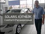 Hyundai Solaris Hatchback New Comfort+Расширенный