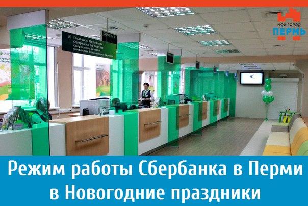 Сбербанк санкт петербург работа в новогодние праздники
