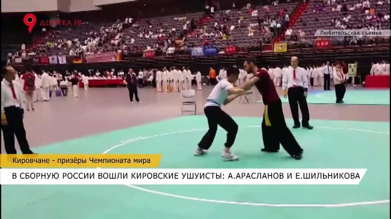 Кировские ушуисты - призёры Чемпионата Мира по ушу
