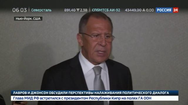 Новости на Россия 24 • Лавров и Тиллерсон обсудили широкий круг вопросов
