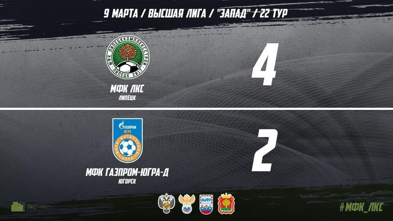 ЛКС Газпром ЮГРА Д Югорск 4 2 Обзор матча