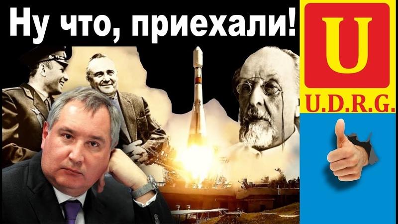 Развал Роскосмоса!