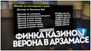 ФИНКА КАЗИНО ВЕРОНА В АРЗАМАСЕ / NAMALSK RP