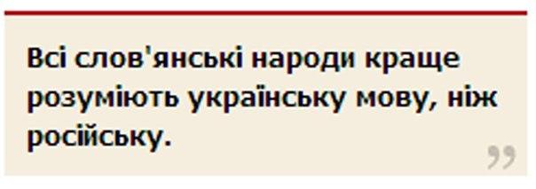 Українська мова - найстаріша зі слов'янських