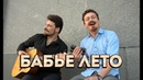 Ив Набиев Бабье лето Автор гитара Сергей Шумаков