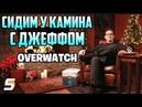 Сидим у камина с Джеффом Капланом Sfory Overwatch командой и другими Yule log Overwatch