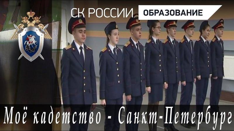 Мое кадетство - Санкт-Петербург