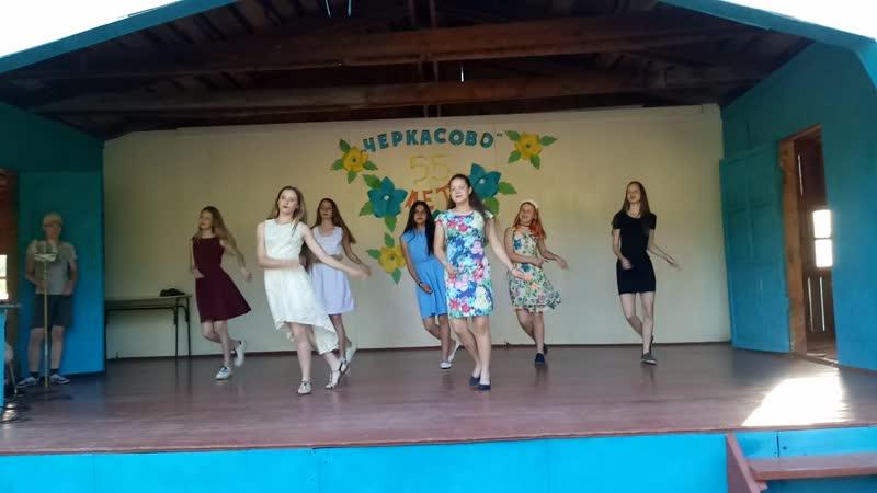 Танец Сирен 3 отряд Черкасово 2 смена 2018