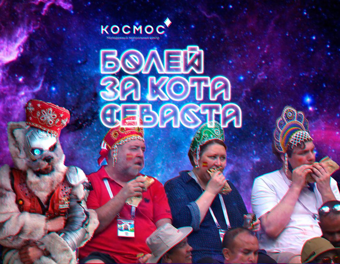 Афиша Тюмень 7 и 8 июля // Спасти кота Севаста // МТЦ Космос