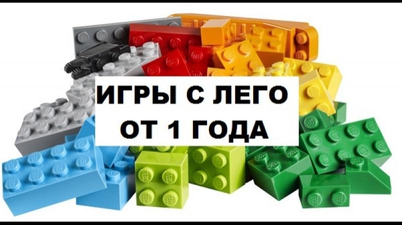 Детский психолог В Паевская LEGO