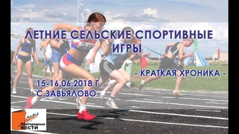 летние сельские спортивные игры с Завьялово 15 16 06 Гиревой спорт женщины
