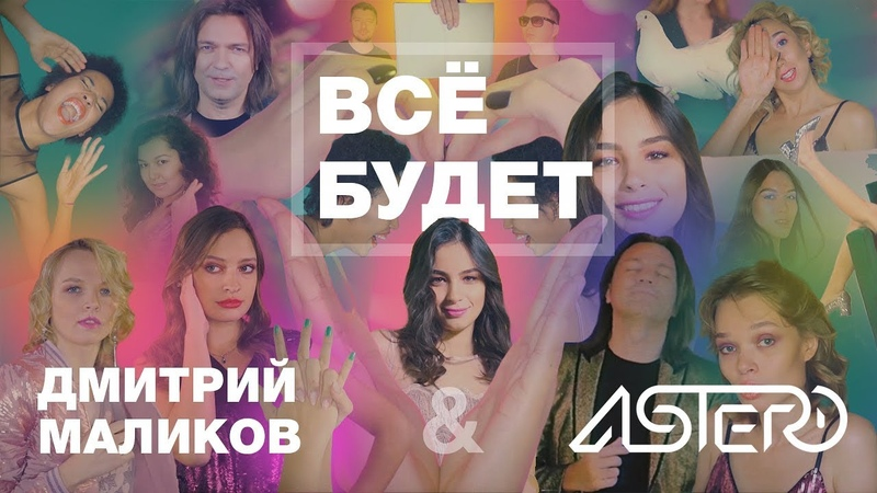 Дмитрий Маликов ASTERO ВСË БУДЕТ