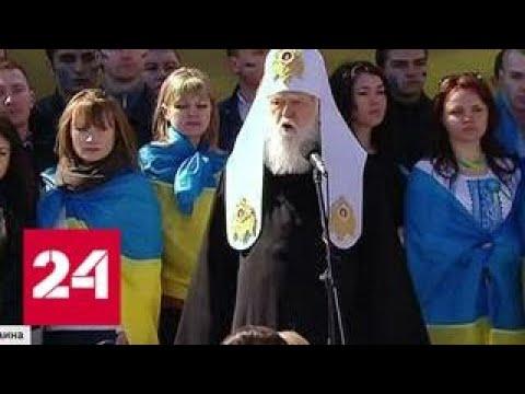 Филарет мечется от Порошенко к Тимошенко в надежде сохранить статус патриарха - Россия 24