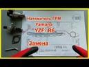 Установка натяжителя ГРМ Yamaha YZF R6