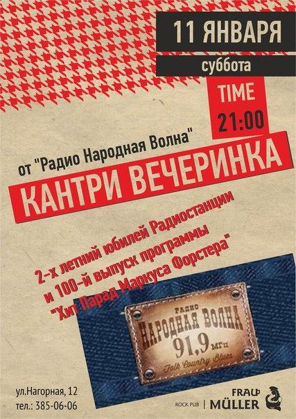 """11.01 Кантри вечеринка от """"Радио Народная Волна""""!"""