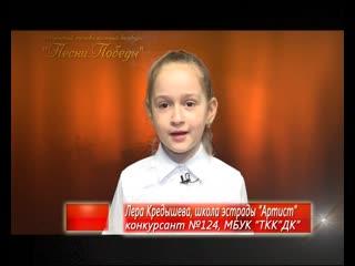 Песни Победы-2019. Лера Кредышева, Школа эстрады «АРТИСТ» МБУК «ТКК» «ДК»