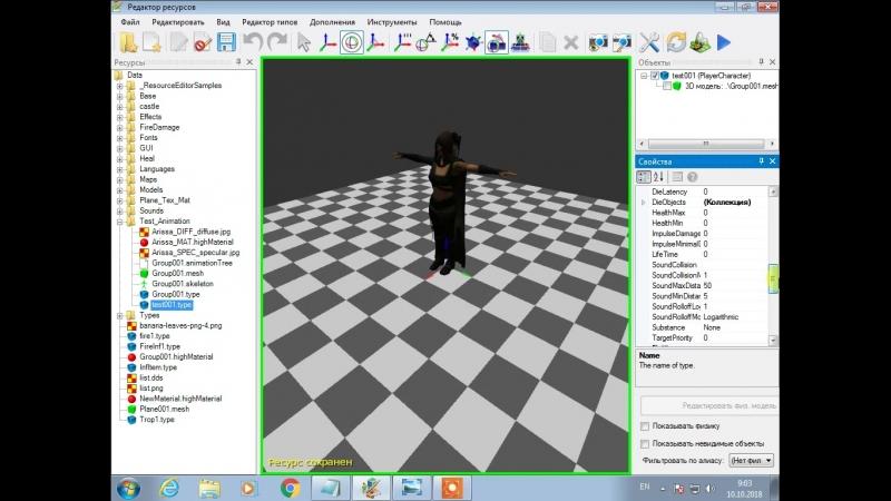 NeoAxis Анимация персонажа(NPS) в режиме бездействия