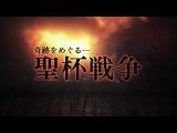 TVアニメ「Fate/stay night」キャラクター別番宣CM 第1弾 遠坂凛Ver.
