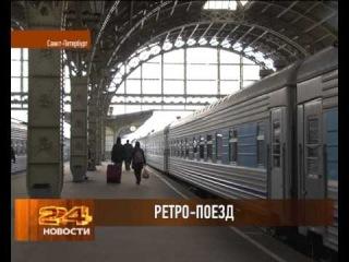 Самая первая железная дорога и самый старый вокзал (и паровоз)  России и СПБ