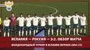 Международный турнир в Испании игроки 2004 г.р.. Испания — Россия — 32. Обзор матча РФС ТВ