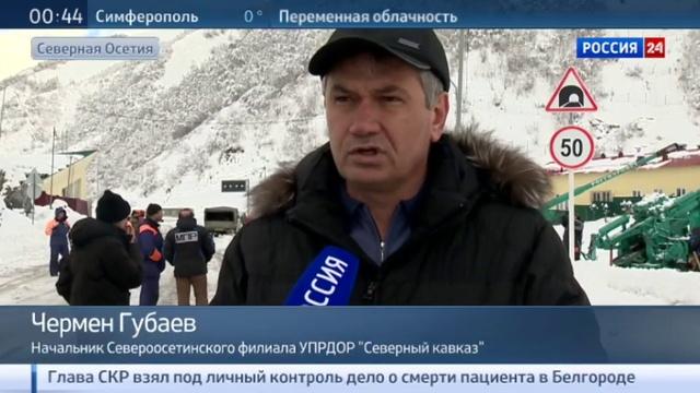 Новости на Россия 24 • Транскам вновь открыт: лавины расстреляли из зениток
