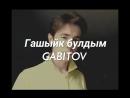 GABITOV - Гашыйк булдым (Леша Свик - Дым)