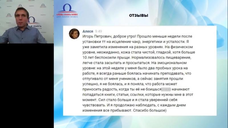 Игорь Светоч Волшебная таблетка для давления