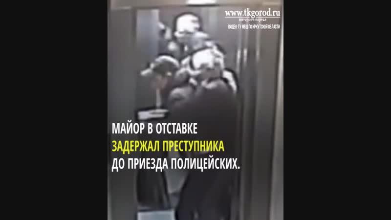 В Иркутске майор в отставке в одиночку задержал вооружённого автоугонщика. Октябрь 2018. Иркутск