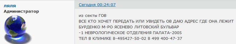 Ольгу Васильевну упекли в неврологическое отделение?!