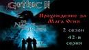 Полное прохождение игры Готика 2 Ночь Ворона 42 Чертоги Ирдората Финал